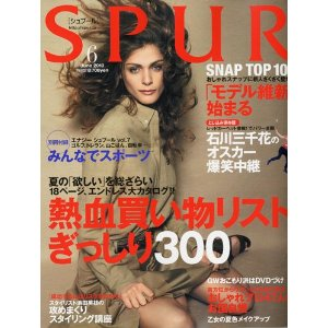SPUR (シュプール) 2010年 06月号