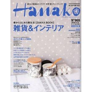 Hanako ( ハナコ ) 2010年 4/22号